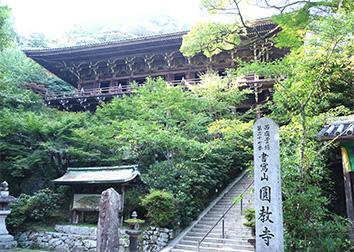 第二十七番 書寫山 圓教寺(姫路市)
